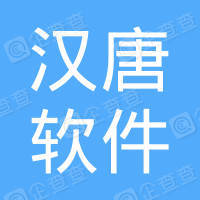 苏州汉唐软件有限公司