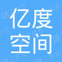 武汉市亿度空间家具有限公司