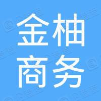 深圳市金柚商务服务有限公司