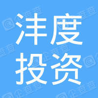 深圳市沣度投资有限公司