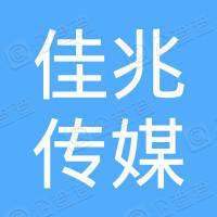 天津佳兆传媒印务有限公司