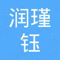 广西润瑾钰投资有限公司