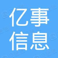 杭州亿事信息技术有限公司