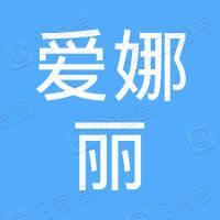 上海爱娜丽食品商行