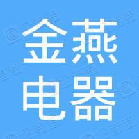 宁波奉化金燕电器有限公司