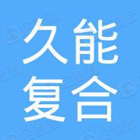 上海久能复合材料有限公司