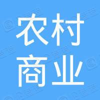 江西宜丰农村商业银行股份有限公司天宝支行