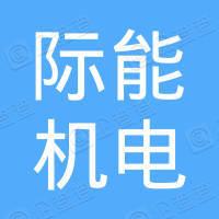 温州际能机电有限公司