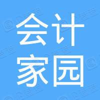 河南会计家园科技有限公司