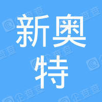 北京新奥特集团有限公司