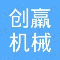 苏州创羸机械科技有限公司