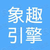 杭州象趣引擎文化传媒科技有限公司