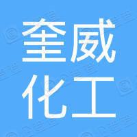 杭州奎威化工科技有限公司