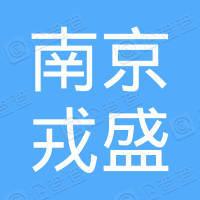 南京戎盛商务信息咨询有限公司