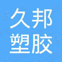台州市久邦塑胶有限公司