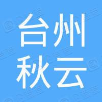 台州市黄岩秋云塑料电器有限公司