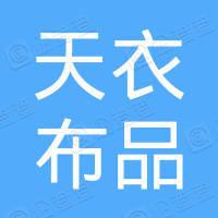 杭州天衣布品服饰有限公司