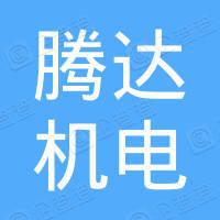 温岭市腾达机电有限公司