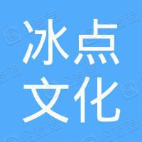 杭州冰点文化艺术发展有限公司
