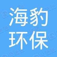 海宁海豹环保科技有限公司
