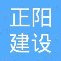 江阴正阳建设开发有限公司