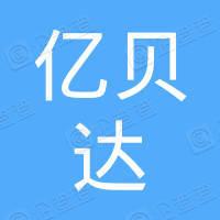 杭州亿贝达科技有限公司