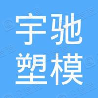浙江台州宇驰塑模有限公司