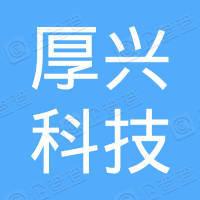 杭州厚兴科技有限公司