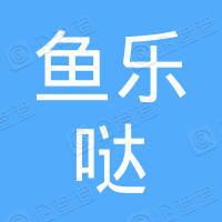 江西省鱼乐哒文化传媒有限公司