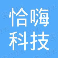 杭州恰嗨科技有限公司