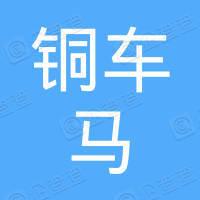 宁波铜车马汽车部件有限公司