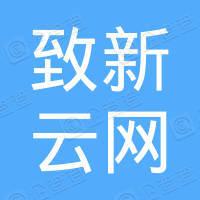 致新云网企业管理(天津)有限公司