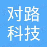 杭州对路科技有限公司