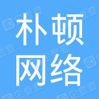 杭州朴顿网络科技有限公司