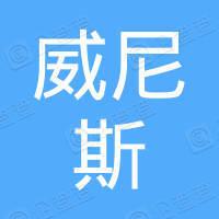 杭州东方威尼斯国际大酒店有限公司