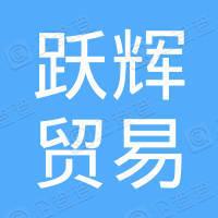 宁波跃辉贸易有限公司