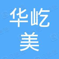宁波华屹美健康管理咨询有限公司