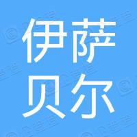 宁波伊萨贝尔电器科技有限公司