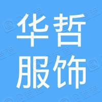 海宁华哲服饰有限公司