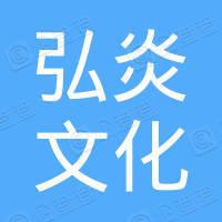 杭州弘炎文化创意有限公司