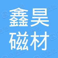 宁波鑫昊磁材有限公司