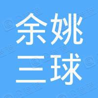 余姚三球国际贸易有限公司