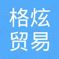 宁波格炫贸易有限公司