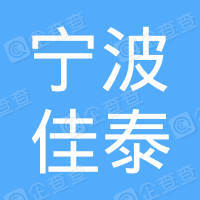 宁波佳泰电子商务有限公司