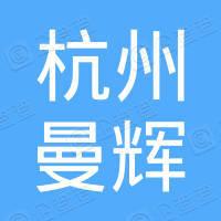 杭州曼辉网络技术有限公司