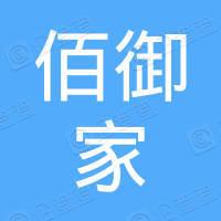 温州佰御家装饰工程有限公司