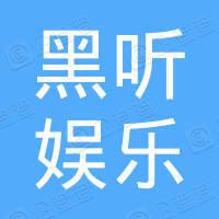 杭州黑听娱乐管理有限公司