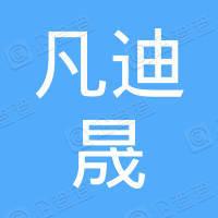 宁波凡迪晟贸易有限公司