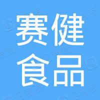上海赛健食品有限公司