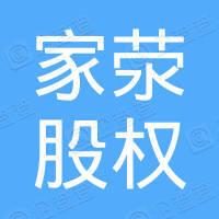 上海家荥股权投资基金管理有限公司